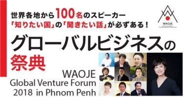 WAOJE Global Venture Forum 2018 in Phnom Penhが開催されました。