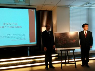 東京で高原リゾート&キャンパス「vKirirom(vキリロム)」事業構想説明会を開催