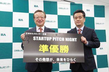日本M&AセンターのSTARTUP PITCH NIGHT準優勝