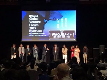 WAOJE Global Venture Forum 2019 in Gold Coast (GVF2019)が開催されました。