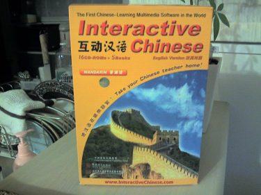 英語で中国語の勉強